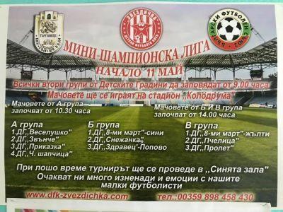 Футболен турнир - ДГ 6 Пролет - Търговище