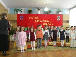 4 - Детска градина Търговище - ДГ 6 Пролет - Търговище